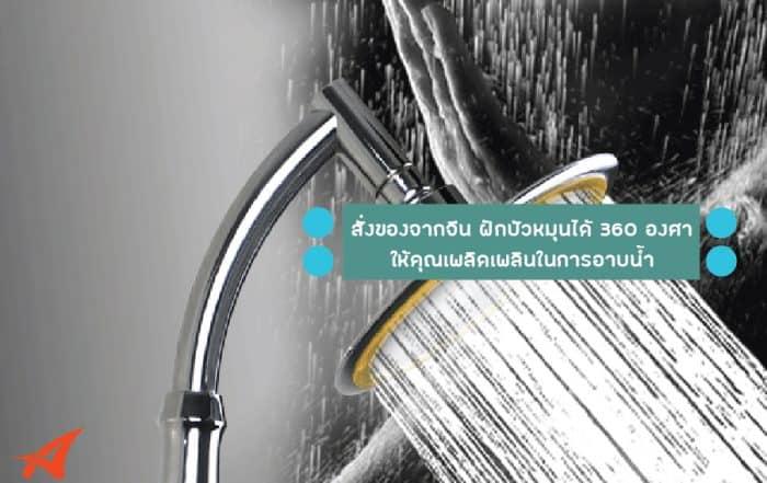 สั่งของจากจีน ฝักบัวหมุนได้ 360 องศา ให้คุณเพลิดเพลินในการอาบน้ำ