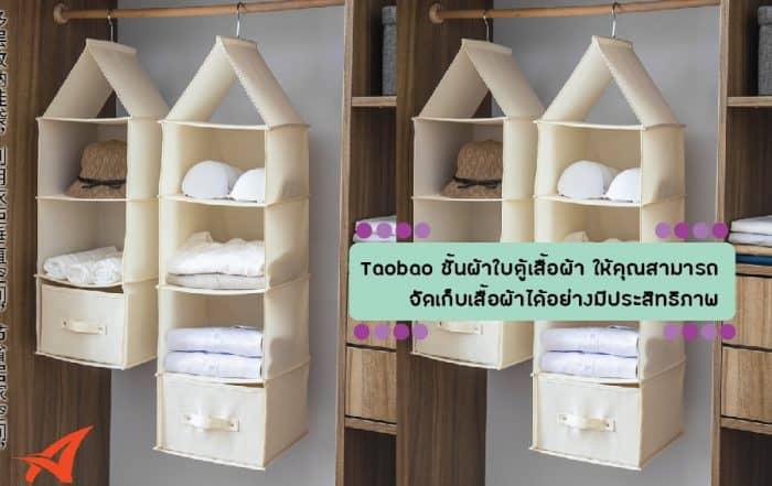 Taobao ชั้นผ้าใบตู้เสื้อผ้า ให้คุณสามารถจัดเก็บเสื้อผ้าได้อย่างมีประสิทธิภาพ