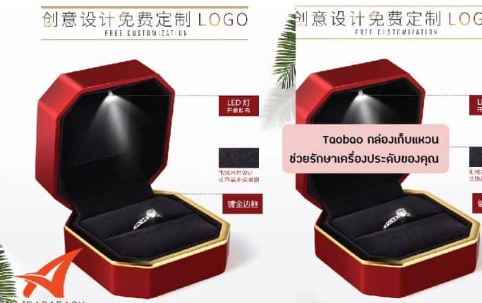Taobao กล่องเก็บแหวน ช่วยรักษาเครื่องประดับของคุณ