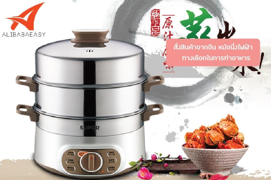 สั่งสินค้าจากจีน หม้อนึ่งไฟฟ้า ทางเลือกในการทำอาหาร