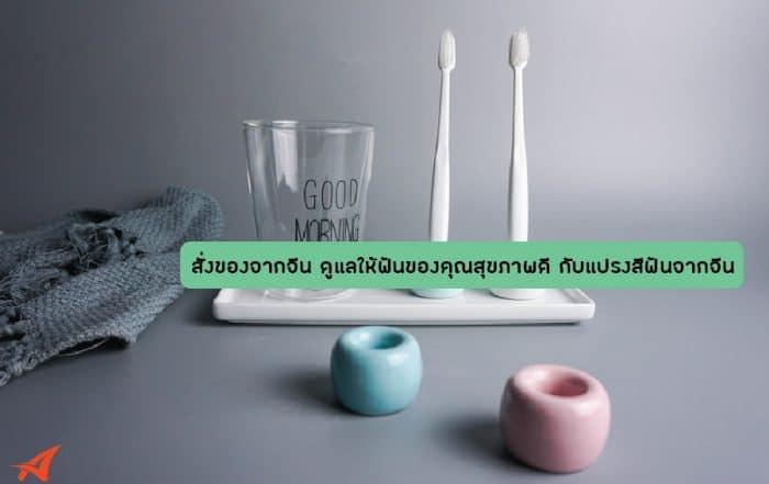 สั่งของจากจีน ดูแลให้ฟันของคุณสุขภาพดี กับแปรงสีฟันจากจีน