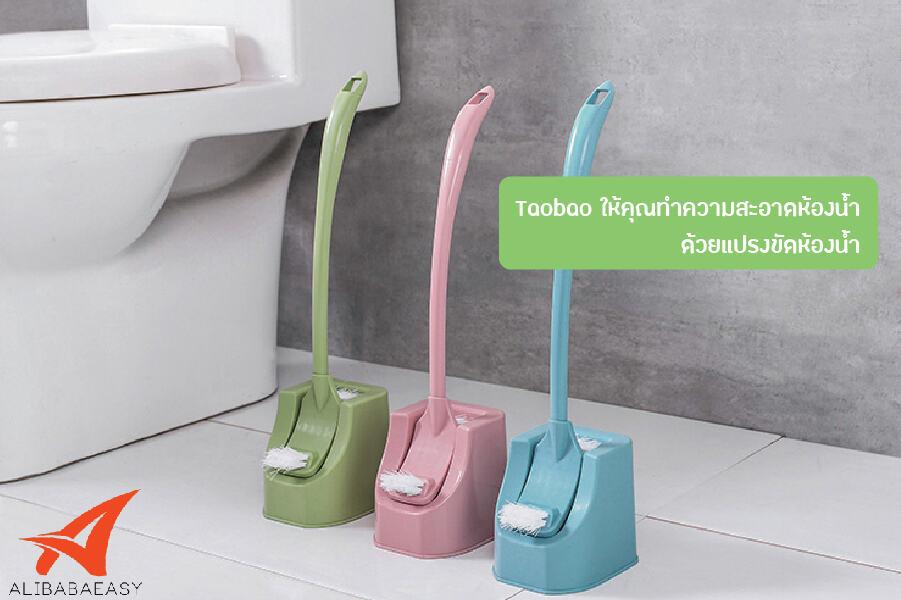 Taobao ให้คุณทำความสะอาดห้องน้ำ ด้วยแปรงขัดห้องน้ำ