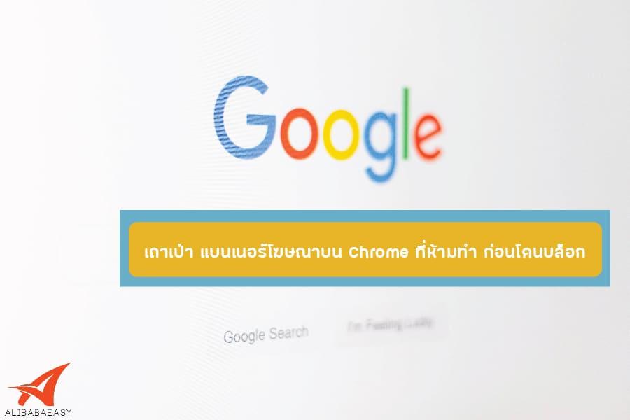 เถาเป่า แบนเนอร์โฆษณาบน Chrome ที่ห้ามทำ ก่อนโดนบล็อก