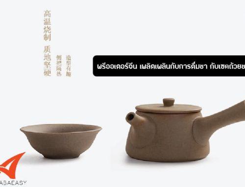 พรีออเดอร์จีน เพลิดเพลินกับการดื่มชา กับเซตถ้วยชา