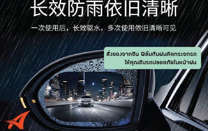 สั่งของจากจีน ฟิล์มกันฝนติดกระจกรถ ให้คุณขับรถปลอดภัยในหน้าฝน