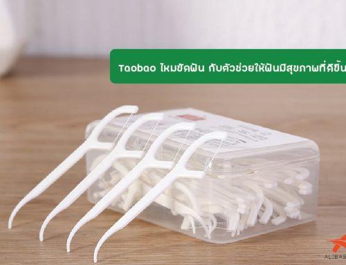 Taobao ไหมขัดฟัน กับตัวช่วยให้ฟันมีสขภาพที่ดีขึ้น