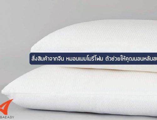สั่งสินค้าจากจีน หมอนเมมโมรี่โฟม ตัวช่วยให้คุณนอนหลับสบาย