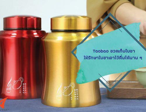 Taobao ขวดเก็บใบชา ให้รักษาใบชาเอาไว้ดื่มได้นาน ๆ