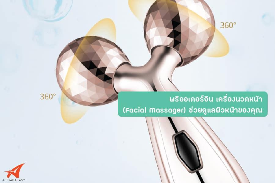 พรีออเดอร์จีน เครื่องนวดหน้า (Facial Massager) ช่วยดูแลผิวหน้าของคุณ