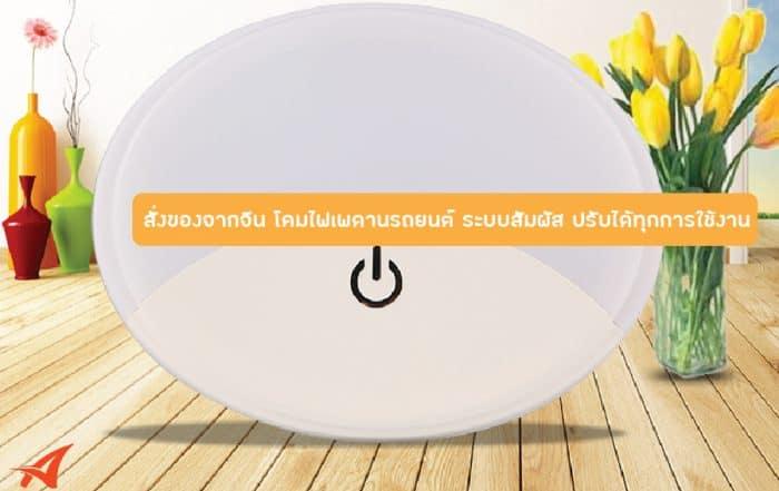 สั่งของจากจีน โคมไฟเพดานรถยนต์ ระบบสัมผัส ปรับได้ทุกการใช้งาน