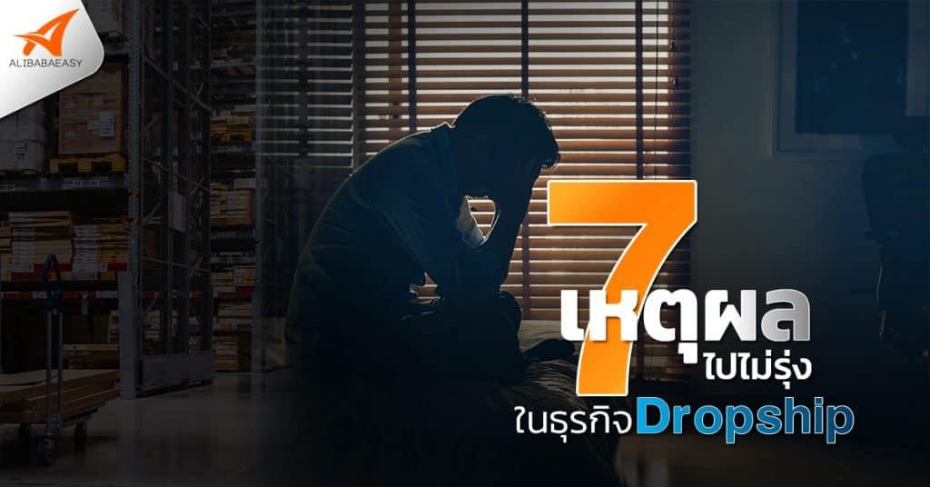 สั่งของจากจีน 7 เหตุผล ไปไม่รุ่งในธุรกิจ Dropship Alibabaeasy สั่งของจากจีน สั่งของจากจีน 7 เหตุผล ไปไม่รุ่งในธุรกิจ Dropship 7                                                                        Dropship Alibabaeasy 1024x536