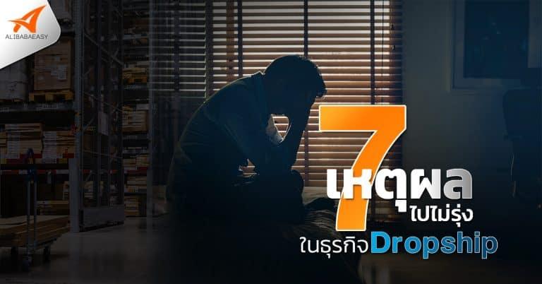สั่งของจากจีน 7 เหตุผล ไปไม่รุ่งในธุรกิจ Dropship Alibabaeasy สั่งของจากจีน สั่งของจากจีน 7 เหตุผล ไปไม่รุ่งในธุรกิจ Dropship 7                                                                        Dropship Alibabaeasy 768x402