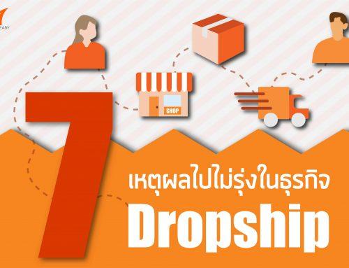 สั่งของจากจีน 7 เหตุผล ไปไม่รุ่งในธุรกิจ Dropship