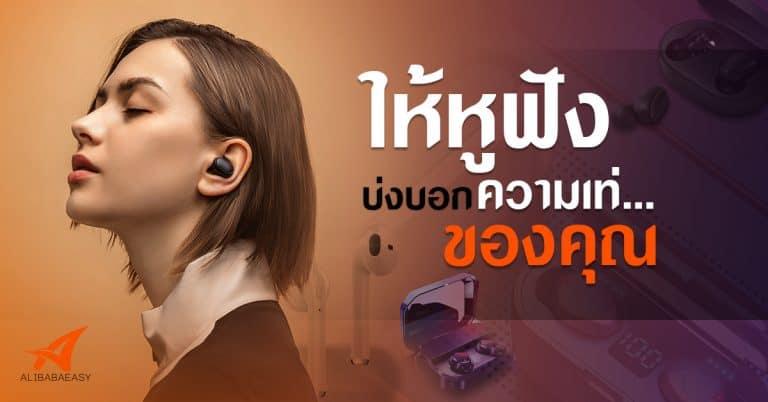 Alibaba หูฟังไร้สายสำหรับคนยุคใหม่ Alibabaeasy alibaba Alibaba แนะนำหูฟังไร้สาย เหมาะกับไลฟ์สไตล์คนยุคใหม่อย่างแท้จริง Alibaba                                                                                768x402
