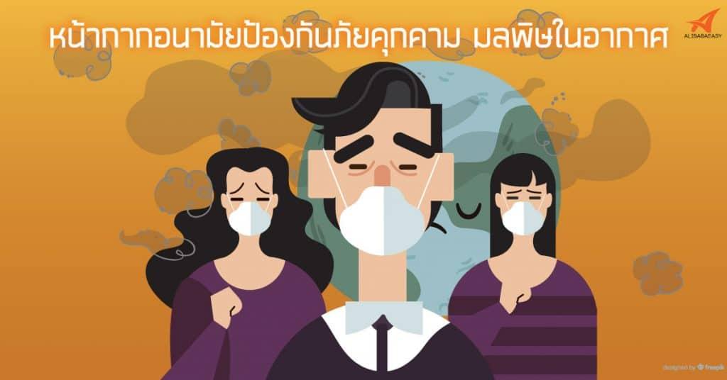 สินค้าจากจีน หน้ากากอนามัยป้องกันภัยคุกคาม มลพิษในอากาศ Alibabaeasy สินค้าจากจีน สินค้าจากจีน หน้ากากอนามัยป้องกันภัยคุกคาม มลพิษในอากาศ 3 1024x536
