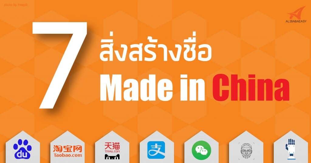 alibaba Alibaba 7 สิ่งนวัตกรรมจีน สร้างสรรค์โลก 7                                        web alibabeasy 01 1024x536