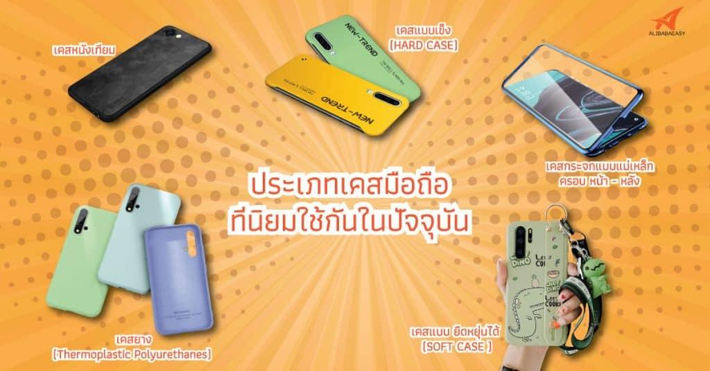สินค้าจากจีน 4 ประเภทเคสมือถือ ขายดีตลอดกาล Alibabaeasy สินค้าจากจีน สินค้าจากจีน 4 ประเภทเคสโทรศัพท์มือถือ ขายดีตลอดกาล case web 1024x536