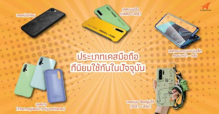 สินค้าจากจีน 4 ประเภทเคสมือถือ ขายดีตลอดกาล Alibabaeasy สินค้าจากจีน สินค้าจากจีน 4 ประเภทเคสโทรศัพท์มือถือ ขายดีตลอดกาล case web 768x402