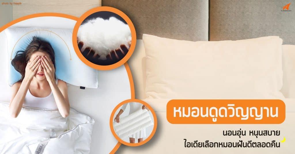Alibaba ไอเดียเลือกหมอน ให้นอนฝันดีตลอดคืน Alibabaeasy alibaba Alibaba นอนอุ่นหนุนสบาย ไอเดียเลือกหมอน ให้นอนฝันดีตลอดคืน                                        alibaba1 1 1024x536