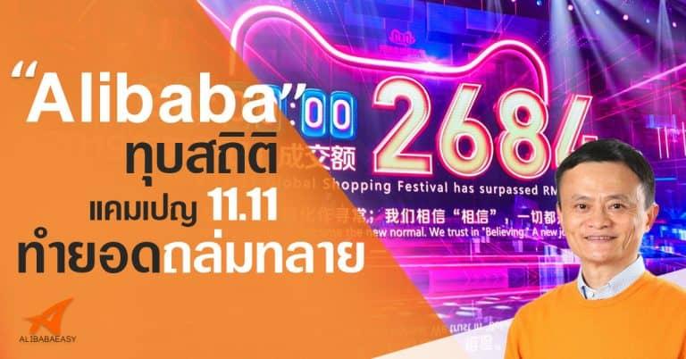 Alibaba ยอดถล่ม_alibabaeasy alibaba Alibaba ทำลายสถิติในวันคนโสด (11.11) ด้วยยอดขายมากกว่า 38 ดอลลาร์สหรัฐ Alibaba                       alibabaeasy 768x402