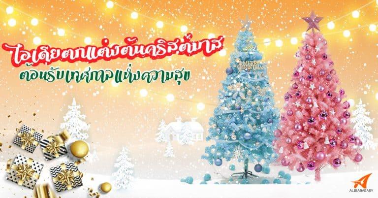 สินค้าจากจีน ไอเดียตกแต่งต้นคริสต์มาส ต้อนรับเทศกาลแห่งความสุข Alibabaeasy สินค้าจากจีน สินค้าจากจีน ไอเดียตกแต่งต้นคริสต์มาส ต้อนรับเทศกาลแห่งความสุข                             2 768x402