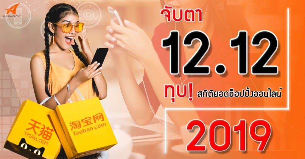 Alibaba 12.12 Online_Shopping_Alibaba_edited alibaba Alibaba จับตา 12.12 ปีนี้ จะทุบสถิติช็อปปิ้งออนไลน์ของปีก่อนหรือไม่? 12