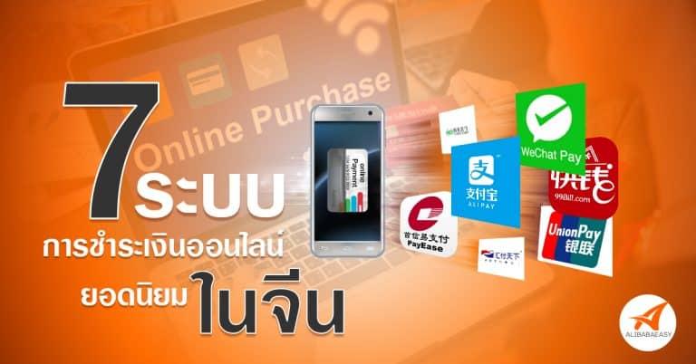 Alibaba 7 ระบบการชำระเงินออนไลน์ยอดนิยมในจีน Alibabaeasy alibaba Alibaba 7 ระบบการชำระเงินออนไลน์ยอดนิยมในจีน                          768x402