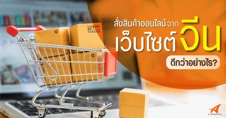 สั่งซื้อสินค้าจากจีน สั่งซื้อสินค้าออนไลน์ดีกว่าอย่างไร alibabeasy สั่งซื้อสินค้าจากจีน สั่งซื้อสินค้าจากจีน สั่งซื้อสินค้าออนไลน์จากเว็บไซต์จีน ดีกว่าอย่างไร                                                                                                        alibabeasy2 768x402