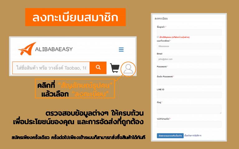 เว็บสั่งของจากจีน ถาม-ตอบ                    alibaba 01 768x480