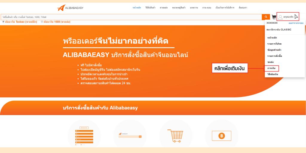 howtotopup วิธีเติมเงิน (หลังบ้าน)                                     alibaba1 01 1 1024x512