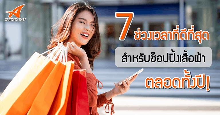 อาลีบาบา 7 Best Time Shopping_WEB อาลีบาบา อาลีบาบา 7 ช่วงเวลาที่ดีที่สุด สำหรับช็อปปิ้งเสื้อผ้าตลอดทั้งปี! 7 Best Time Shopping WEB