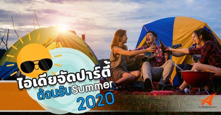 สั่งสินค้าจากจีน ปาร์ตี้ฤดูร้อน เว็บ2 สั่งสินค้าจากจีน สั่งสินค้าจากจีน จัดและประดับธีมปาร์ตี้รับช่วง Summer 2020                                                        2 768x402