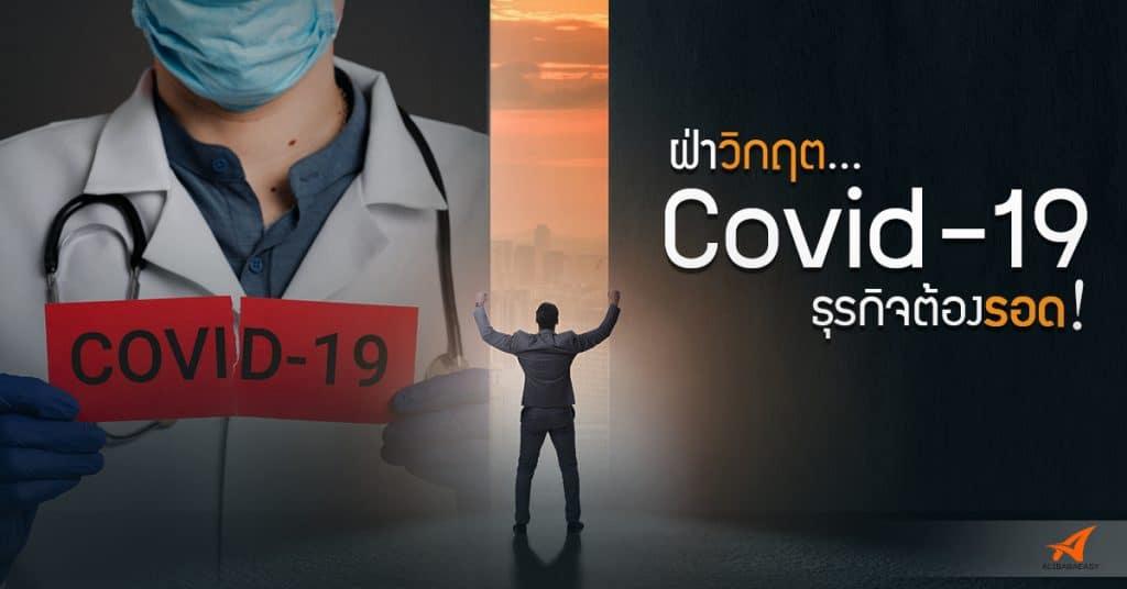 ชิปปิ้ง ชิปปิ้ง ฝ่าฟันวิกฤตการณ์ไวรัส Covid-19 อุตสาหกรรมธุรกิจต้องรอด !                          Covid 19                                         Alibabaeasy 1024x536