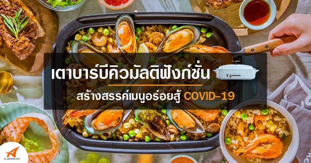 สินค้าจากจีน เตาบาร์บีคิวมัลติฟังก์ชั่น alibabaeasy สินค้าจากจีน สินค้าจากจีน เตาบาร์บีคิวมัลติฟังก์ชั่น รังสรรค์เมนูอร่อย สู้ COVID-19                                                                                alibabaeasy 1024x536