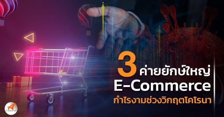 alibaba 3 ค่ายยักษ์ใหญ่ WEB alibaba Alibaba กับ 3 ค่าย E-Commerce ยักษ์ใหญ่ กำไรงามช่วงวิกฤตโคโรนา 3                                         WEB 768x402