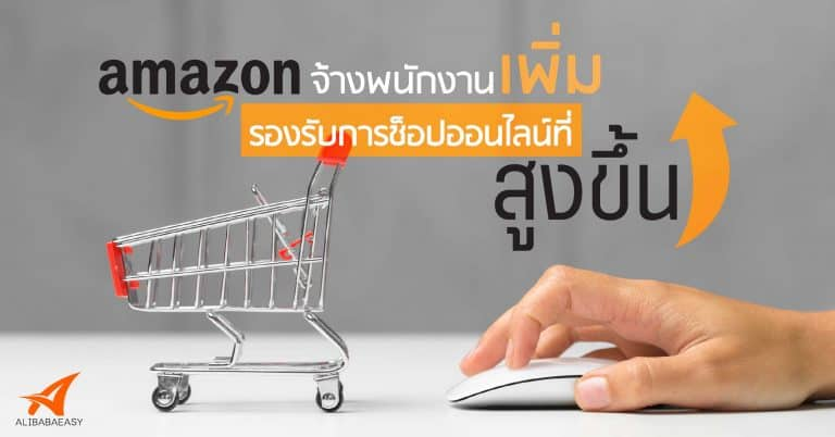 อาลีบาบา Amazon จ้างพนักงานเพิ่ม alibabeasy (2) อาลีบาบา อาลีบาบา เมื่อ Amazon จ้างพนักงานเพิ่ม รองรับการช็อปออนไลน์ที่มากขึ้น Amazon                                                  alibabeasy 2 768x402