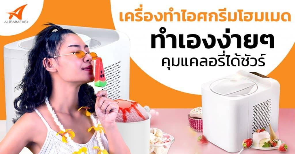 เถาเป่า เครื่องทำไอสกรีม เถาเป่า เถาเป่า เครื่องทำไอศกรีม ต้องเลือกแบบไหน ที่ใช่และตอบโจทย์                                                  Web 1024x536