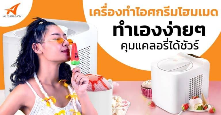 เถาเป่า เครื่องทำไอสกรีม เถาเป่า เถาเป่า เครื่องทำไอศกรีม ต้องเลือกแบบไหน ที่ใช่และตอบโจทย์                                                  Web 768x402