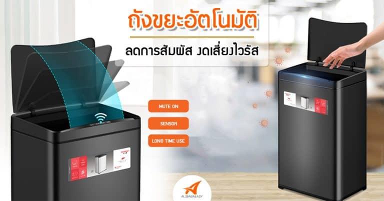 สินค้าจากจีน BIN_web สินค้าจากจีน สินค้าจากจีน ถังขยะอัตโนมัติระบบเซ็นเซอร์ ลดการสัมผัส เลี่ยงติดไวรัส! BIN web 768x402