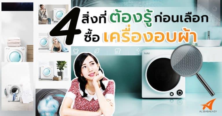 สั่งของจากจีน 4 สิ่งต้องรู้ก่อนเลือกซื้อเครื่องอบผ้า สั่งของจากจีน สั่งของจากจีน 4 สิ่งต้องรู้ ก่อนเลือกซื้อเครื่องอบผ้าในหน้าฝน ! 4                                                                                                              Alibabae 768x402