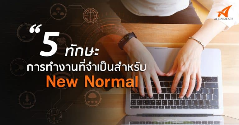 Alibaba 5 ทักษะการทำงาน alibaba Alibaba 5 ทักษะการทำงานที่จำเป็นสำหรับ New Normal 5                                         768x402