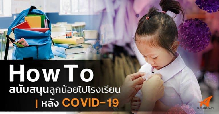 เถาเป่า How to สนับสนุนลูกน้อยไปโรงเรียน เถาเป่า เถาเป่า How To สนับสนุนลูกน้อย ไปโรงเรียนหลัง Covid-19 How to                                                                             Alibabaeasy 768x402