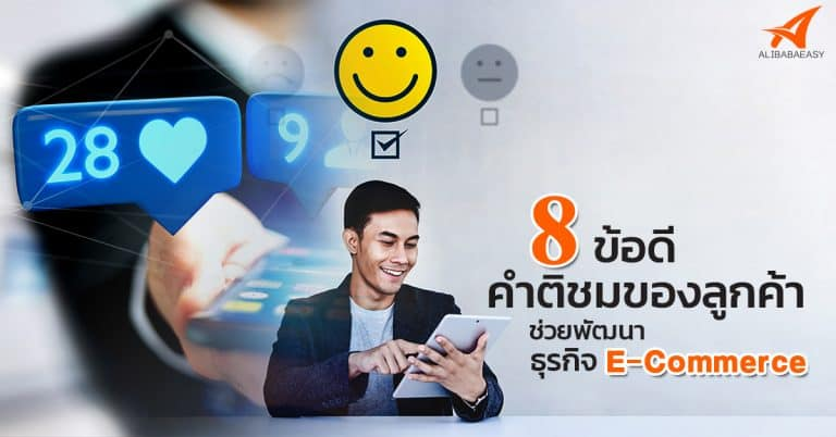 Alibaba คำติชมของลูกค้าช่วยพัฒนาธุรกิจ alibaba Alibaba 8 ข้อดี คำติชมของลูกค้าช่วยพัฒนาธุรกิจ E-Commerce                                                                                            768x402