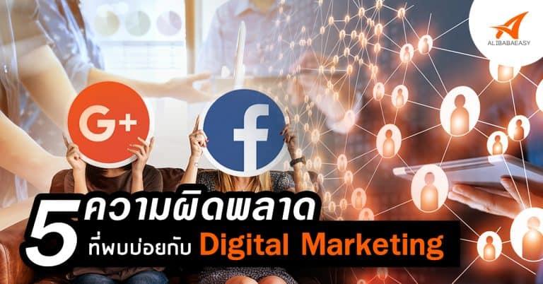อาลีบาบา 5 ความผิดที่พบบ่อยกับ Digital Marketing อาลีบาบา อาลีบาบา เรียนรู้ 5 ความผิดพลาดที่พบบ่อยกับ Digital Marketing 5                                                           Digital Marketing 768x402