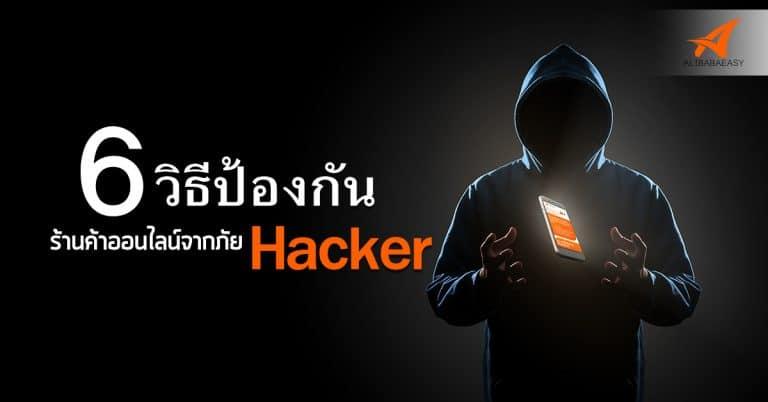 สั่งสินค้าจากจีน 6 วิธีป้องกันร้านค้าออนไลน์จากภัย Hacker สั่งสินค้าจากจีน สั่งสินค้าจากจีน 6 วิธีป้องกันร้านค้าออนไลน์จากภัย Hacker ! 6                                                                                               Hacker alibabeasy 768x402