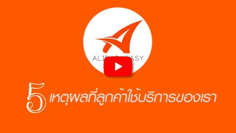 after-login หลังlogin (หลังบ้าน) youtubealibaba1 768x433