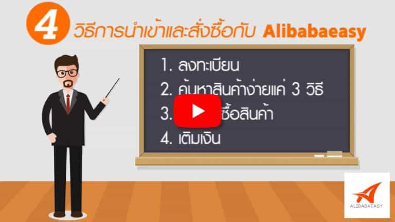 after-login หลังlogin (หลังบ้าน) youtubealibaba2 768x433